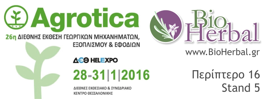 agrotica_2016