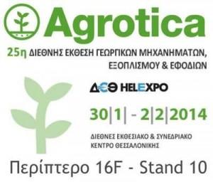 Η Bioherbal στην Agrotica 2014